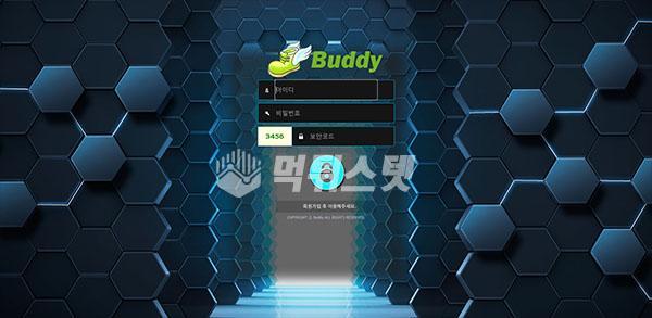 토토사이트 버디 Buddy 먹튀검증 완료 - 먹튀사이트로 판정