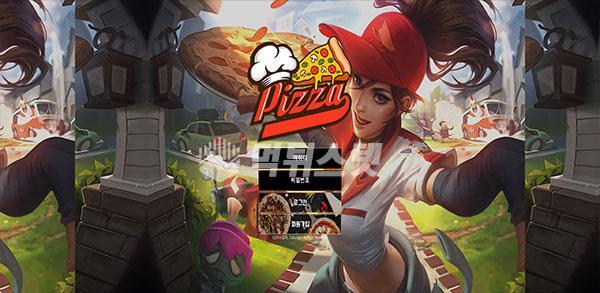토토사이트 피자 PIZZA 먹튀검증 완료 - 먹튀사이트로 판정