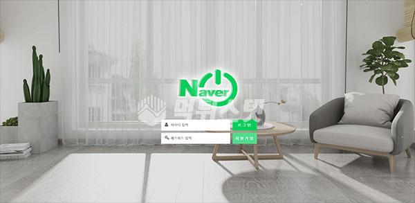 토토사이트 네이버 NAVER 먹튀검증 완료 - 먹튀사이트로 판정