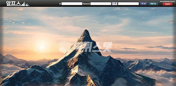 먹튀사이트 알프스 Alps