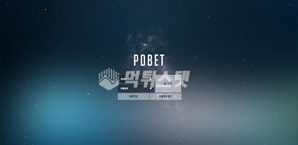 토토사이트 PDBET 먹튀검증 완료 - 먹튀사이트로 판정
