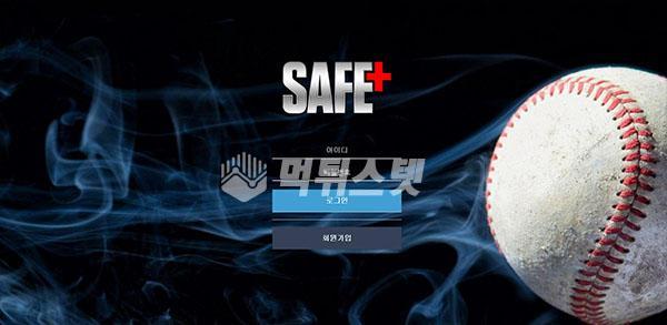 토토사이트 세이프 SAFE 먹튀검증 완료 - 먹튀사이트로 판정