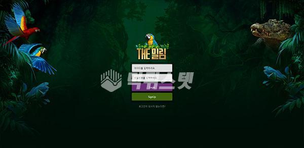 토토사이트 더밀림 THE밀림 먹튀검증 완료 - 먹튀사이트로 판정