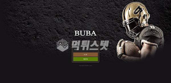 토토사이트 부바 BUBA 먹튀검증 완료 - 먹튀사이트로 판정