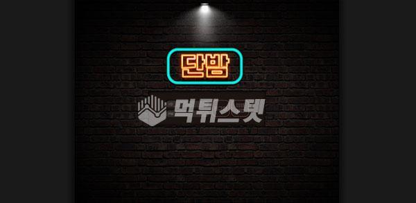 토토사이트 단밤 먹튀검증 완료 - 먹튀사이트로 판정