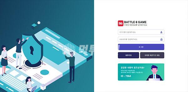 토토사이트 B6 먹튀검증 완료 - 먹튀사이트로 판정
