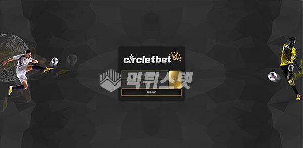 토토사이트 써클릿벳 circletbet 먹튀검증 완료 - 먹튀사이트로 판정