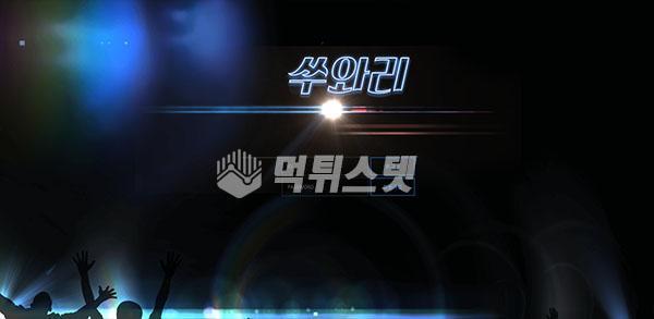 토토사이트 쑤아리 먹튀검증 완료 - 먹튀사이트로 판정