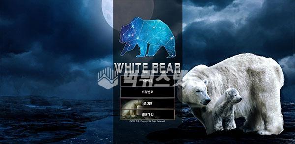 토토사이트 백곰 WHITEBEAR 먹튀검증 완료 - 먹튀사이트로 판정