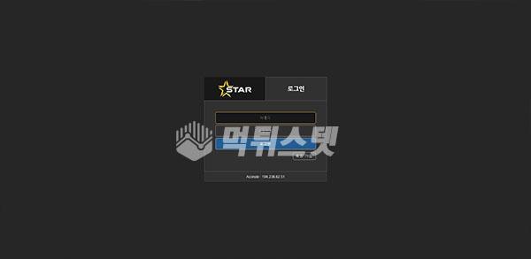 토토사이트 스타 STAR 먹튀검증 완료 - 먹튀사이트로 판정