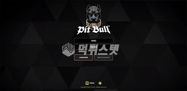 토토사이트 핏불 PITBULL 먹튀검증 완료 - 먹튀사이트로 판정
