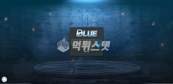 토토사이트 블루 먹튀검증 완료 - 먹튀사이트로 판정