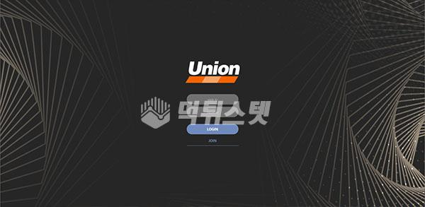 토토사이트 유니온 UNION 먹튀검증 완료 - 먹튀사이트로 판정
