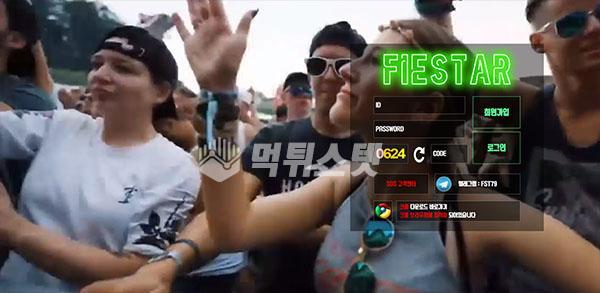 토토사이트 피에스타 FIESTAR 먹튀검증 완료 - 먹튀사이트로 판정