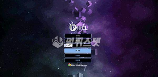 토토사이트 픽셀 PIXEL 먹튀검증 완료 - 먹튀사이트로 판정