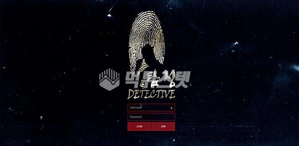 토토사이트 탐정 DETECTIVE 먹튀검증 완료 - 먹튀사이트로 판정