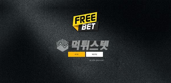 토토사이트 프리벳 FREE BET 먹튀검증 완료 - 먹튀사이트로 판정