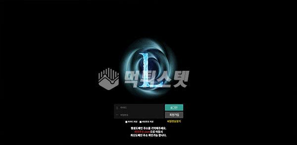 토토사이트 리더 LEADER 먹튀검증 완료 - 먹튀사이트로 판정