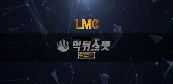 토토사이트 LMC 먹튀검증 완료 - 먹튀사이트로 판정