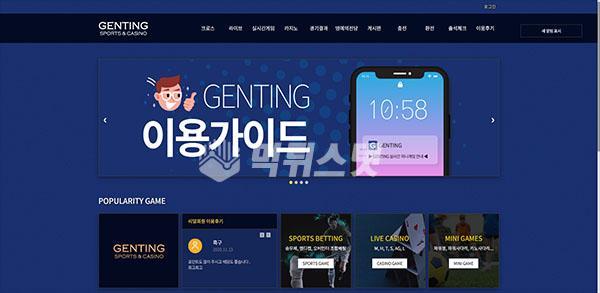 토토사이트 겐팅 GENTING 먹튀검증 완료 - 먹튀사이트로 판정