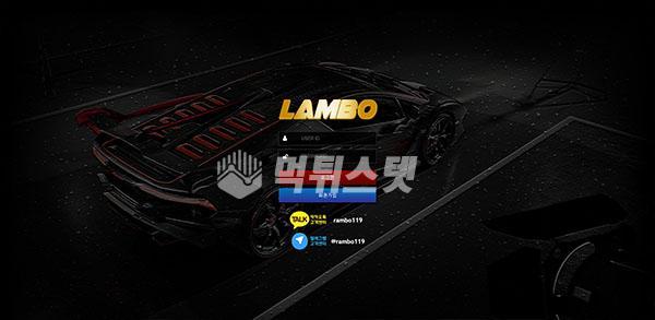 토토사이트 람보 LAMBO 먹튀검증 완료 - 먹튀사이트로 판정