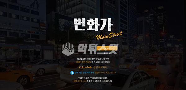 토토사이트 번화가 먹튀검증 완료 - 먹튀사이트로 판정