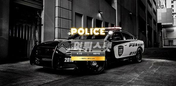 토토사이트 폴리스 POLICE 먹튀검증 완료 - 먹튀사이트로 판정