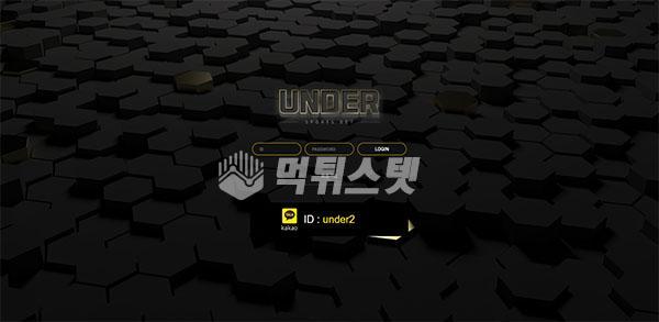 토토사이트 언더 UNDER 먹튀검증 완료 - 먹튀사이트로 판정