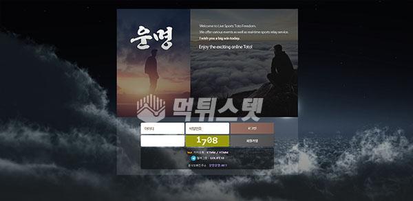 토토사이트 운명 먹튀검증 완료 - 먹튀사이트로 판정