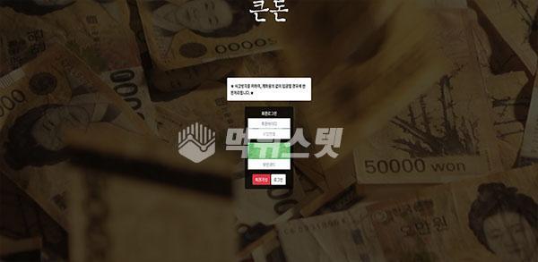 토토사이트 큰돈 먹튀검증 완료 - 먹튀사이트로 판정