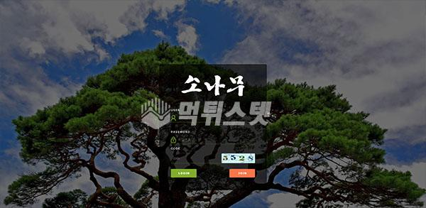 토토사이트 소나무 먹튀검증 완료 - 먹튀사이트로 판정