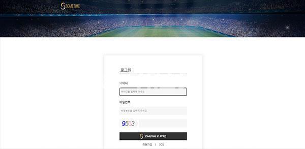토토사이트 썸타임 SOMETIME 먹튀검증 완료 - 먹튀사이트로 판정