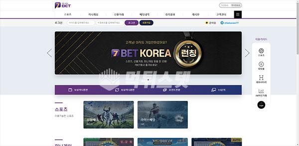 토토사이트 7BET 7벳 SEVENBET 먹튀검증 완료 - 먹튀사이트로 판정