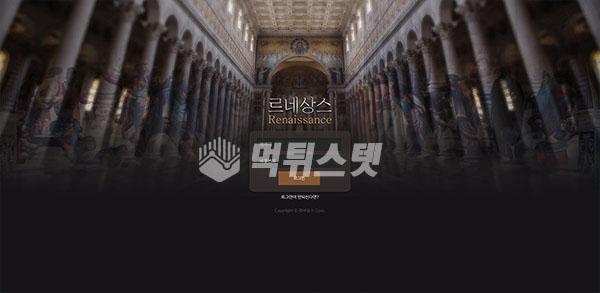 토토사이트 르네상스 먹튀검증 완료 - 먹튀사이트로 판정