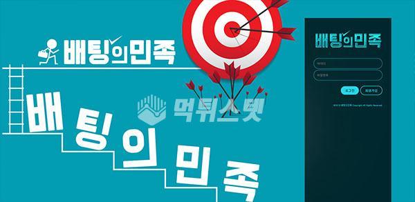 토토사이트 배팅의민족 먹튀검증 완료 - 먹튀사이트로 판정