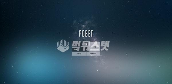 토토사이트  피디벳 PDBET 먹튀검증 완료 - 먹튀사이트로 판정