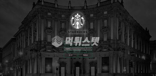 토토사이트  스타벅스 STARBUCKS 먹튀검증 완료 - 먹튀사이트로 판정