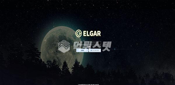 토토사이트  엘가 ELGAR 먹튀검증 완료 - 먹튀사이트로 판정