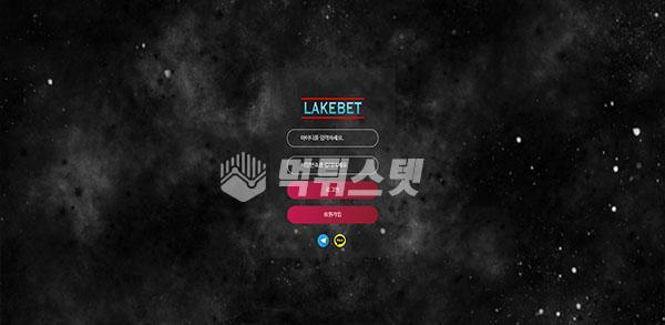 토토사이트 레이크벳 LAKEBET 먹튀검증 완료 - 먹튀사이트로 판정