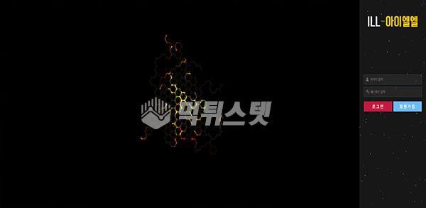 토토사이트 ILL 아이엘엘 먹튀검증 완료 - 먹튀사이트로 판정
