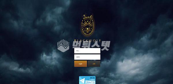 토토사이트 블랙울프 BLACKWOLF 먹튀검증 완료 - 먹튀사이트로 판정