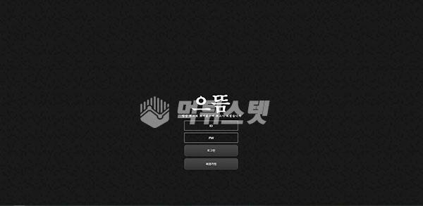 토토사이트 으뜸 먹튀검증 완료 - 먹튀사이트로 판정