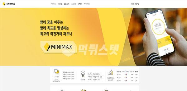 토토사이트  미니맥스 MINIMAX 먹튀검증 완료 - 먹튀사이트로 판정
