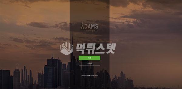 토토사이트 아담스 ADAMS 먹튀검증 완료 - 먹튀사이트로 판정