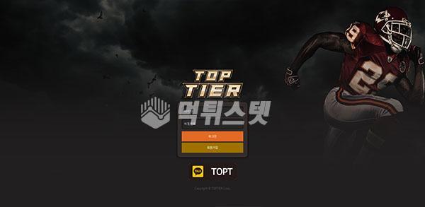 토토사이트 탑티어 TOPTIER 먹튀검증 완료 - 먹튀사이트로 판정