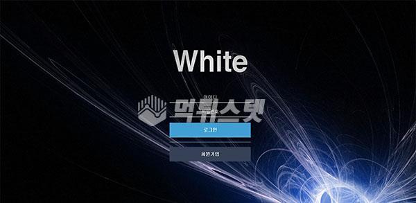 토토사이트 화이트 WHITE 먹튀검증 완료 - 먹튀사이트로 판정