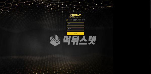 토토사이트 골인 GOALIN 먹튀검증 완료 - 먹튀사이트로 판정