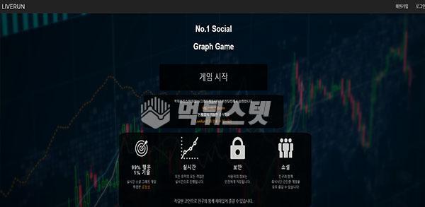 토토사이트  라이브런 LIVERUN 먹튀검증 완료 - 먹튀사이트로 판정