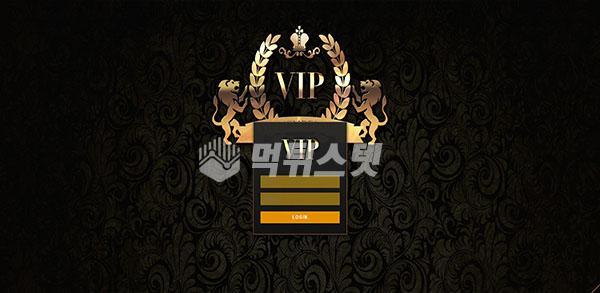 먹튀사이트 VIP