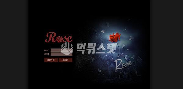 토토사이트 로즈 Rose 먹튀검증 완료 - 먹튀사이트로 판정